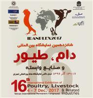 حضور شرکت نیرو تهویه البرز در شانزدهمین دوره نمایشگاه بینالمللی دام ، طیور و صنایع وابسته
