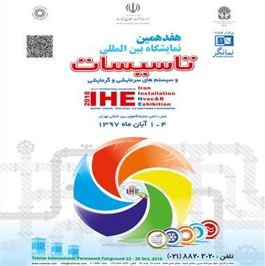 حضور شرکت نیرو تهویه البرز در هفدهمین دوره نمایشگاه بینالمللی تاسیسات و سیستمهای سرمایشی و گرمایشی