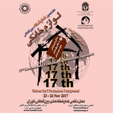 حضور شرکت نیرو تهویه البرز در هفدهمین دوره نمایشگاه بین المللی لوازم خانگی تهران