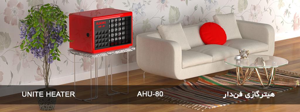 هیتر گازی فن دار AHU-80